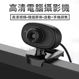 自動補光直播視訊攝影機