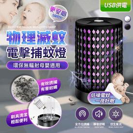 全方位光觸媒電擊滅蚊燈