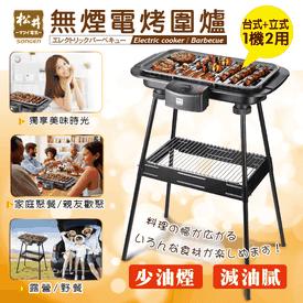 日式無煙BBQ電烤爐