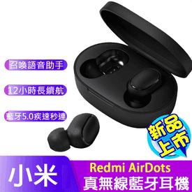 小米雙耳藍牙耳機5.0版