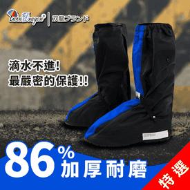 加厚耐磨防水鞋套