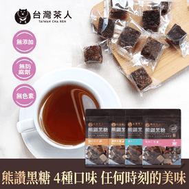 台灣茶人熊讚黑糖系列
