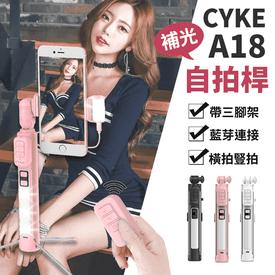 CYKE A18藍芽補光自拍棒