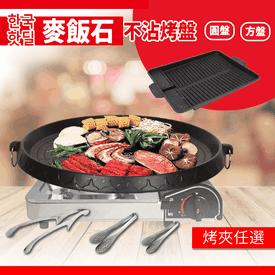 夯肉燒烤用具烤盤烤夾