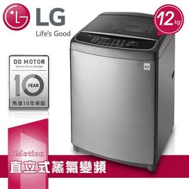 LG蒸氣直立式變頻洗衣機