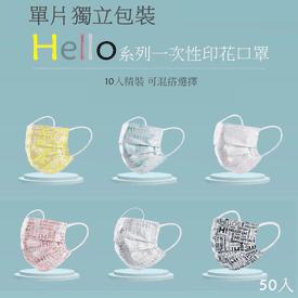 Hello系列三層熔噴口罩