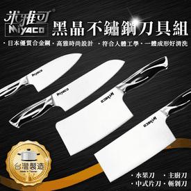 黑晶不鏽鋼刀具組
