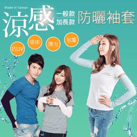 台灣製抗UV涼感認證袖套