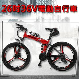 碳鋼折疊電動自行車26吋