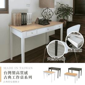 高質感古典工作桌系列