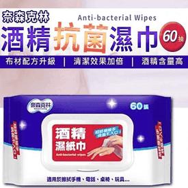 奈森克林酒精抗菌濕巾