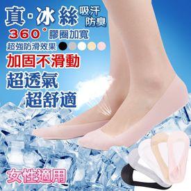 真冰絲透氣防滑隱形襪