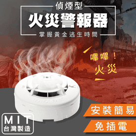 住宅用偵煙式火災警報器