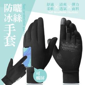 冰絲透氣防曬手套