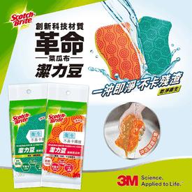 3M潔力豆科技海綿菜瓜布
