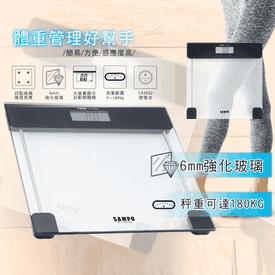 聲寶大屏自動電子體重計