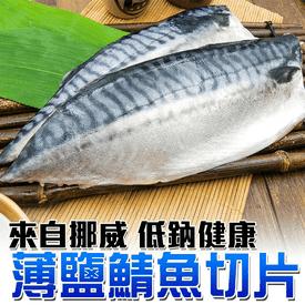 超厚挪威薄鹽鯖魚160G