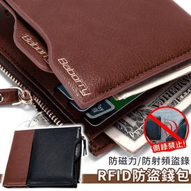 防RFID側錄電子防盜錢包