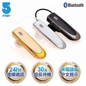 頂級商務型藍牙耳機
