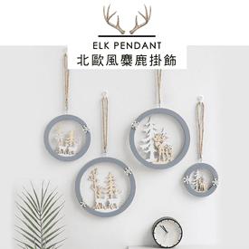 歐風木質麋鹿聖誕掛飾