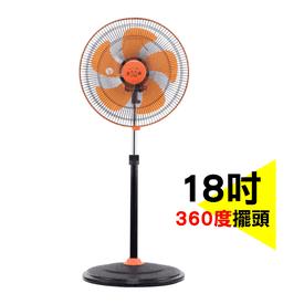 18吋360度廣角涼電風扇