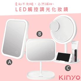 KINYO觸控LED柔光化妝鏡