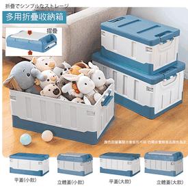 大容量可摺疊儲物收納箱