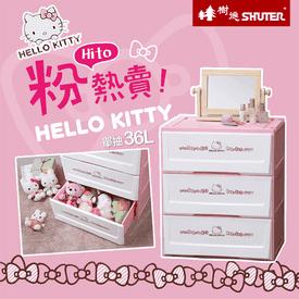 Kitty衣物玩具大收納櫃
