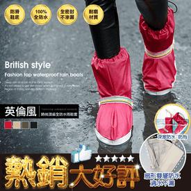 美國頂級全防水雨鞋套