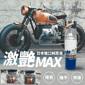 日本熱銷清潔活化修復劑