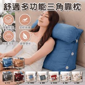 舒適多功能釋壓三角靠枕
