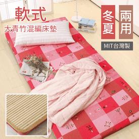 三折式竹蓆冬夏兩用床墊