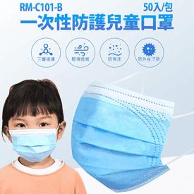 一次性三層防護兒童口罩