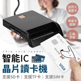 智能IC晶片讀卡機