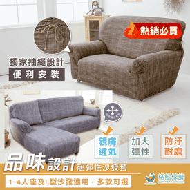 品味設計彈性保潔沙發套