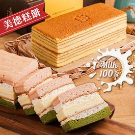 三色葡萄蛋糕千層禮盒