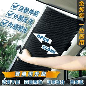 升級自動伸縮隔熱遮陽簾