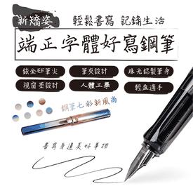 新矯姿端正字體好寫鋼筆