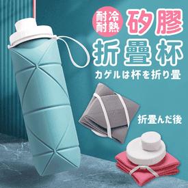 SaKi美型矽膠摺疊水壺