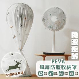 PEVA圓形風扇防塵收納罩