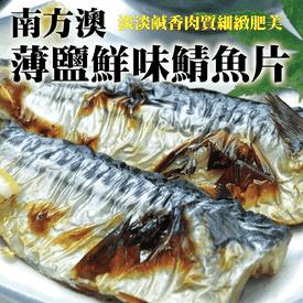 南方澳薄鹽鮮嫩鯖魚片