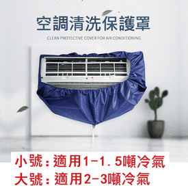 DIY空調冷氣清洗罩