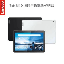 聯想Tab M10平板電腦