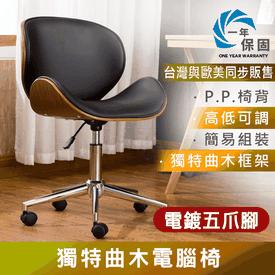 經典可調式彎曲木電腦椅