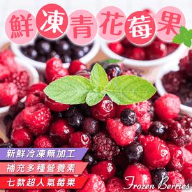 鮮甜進口綜合冷凍莓果