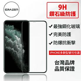 iPhone9H滿版鋼化玻璃貼