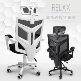 新時尚風格高機能電腦椅