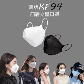KF94四層高防護立體口罩