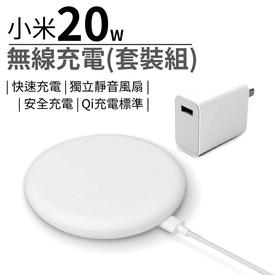 小米充電線+無線充電盤