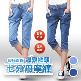 鬆緊褲頭顯瘦反摺七分褲